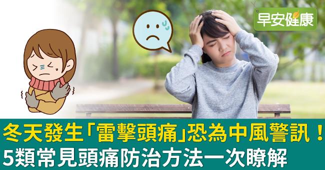 冬天發生「雷擊頭痛」恐為中風警訊!5類常見頭痛防治方法一次瞭解