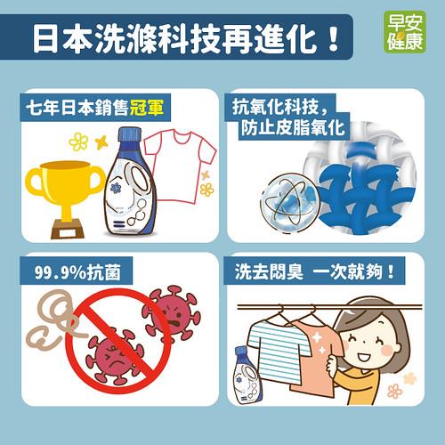 日本洗滌科技再進化