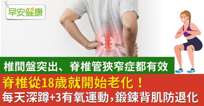 脊椎從18歲就開始老化!每天深蹲+3有氧運動,鍛鍊背肌防退化