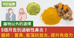 5個月告別過敏性鼻炎!醫師:薑黃、藍藻抗發炎、提升免疫力