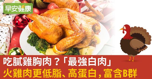 吃膩雞胸肉?「最強白肉」火雞肉更低脂、高蛋白,富含B群