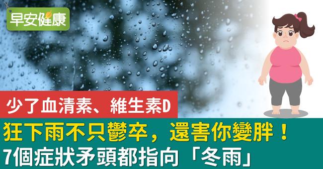 狂下雨不只鬱卒,還害你變胖!7個症狀矛頭都指向「冬雨」