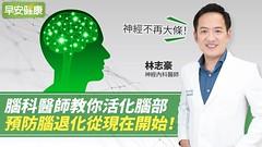 神經不再大條!腦科醫師教你活化腦部,預防腦退化從現在開始!