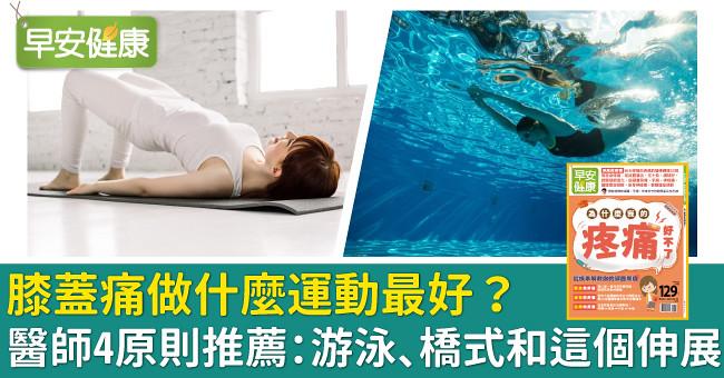 膝蓋痛做什麼運動最好?醫師4原則推薦:游泳、橋式和這個伸展