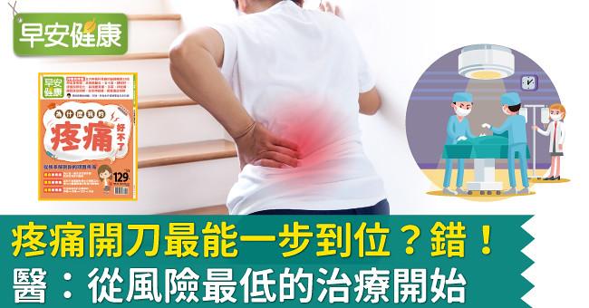 疼痛開刀最能一步到位?錯!醫:從風險最低的治療開始