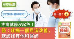 疼痛就醫沒起色!醫:疼痛一個月沒改善,就該找其他科醫師