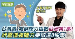 台灣這1族群壓力指數亞洲第1高!紓壓增強體力要做這8件事