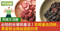 必知的水果排毒法!草莓養血潤肺,黑葡萄治便祕還能抗老