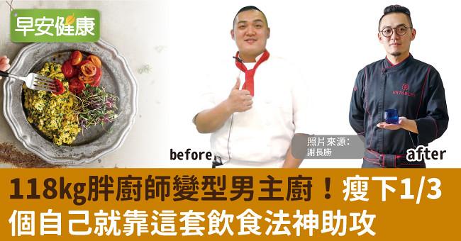 118kg胖廚師變型男主廚!瘦下1/3個自己就靠這套飲食法神助攻
