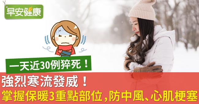 強烈寒流發威!掌握保暖3重點部位,防中風、心肌梗塞
