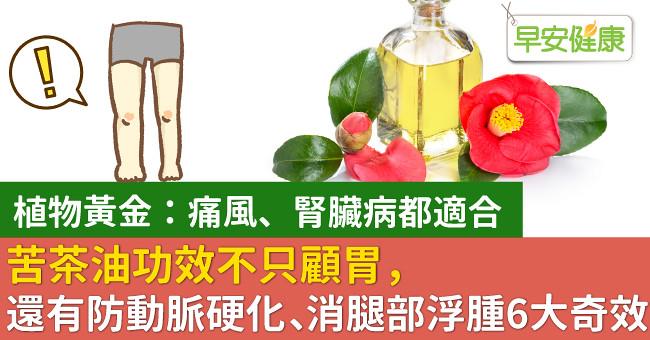 苦茶油功效不只顧胃,還有防動脈硬化、消腿部浮腫6大奇效