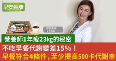 不吃早餐代謝變差15%!早餐符合4條件,至少提高500卡代謝率