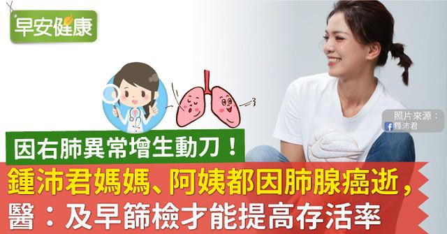 鍾沛君因右肺異常動刀!媽媽、阿姨都因肺腺癌逝,醫:及早篩檢才能提高存活率