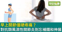 早上關節僵硬疼痛?對抗類風溼性關節炎別忘補鐵和伸展