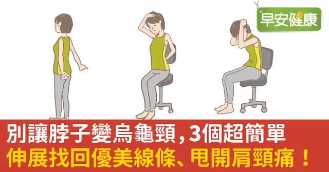別讓脖子變烏龜頸,3個超簡單伸展找回優美線條、甩開肩頸痛!