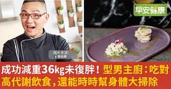 成功減重36kg未復胖!型男主廚:吃對高代謝飲食,還能時時幫身體大掃除