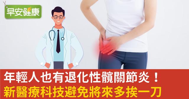 年輕人也有退化性髖關節炎!新醫療科技避免將來多挨一刀