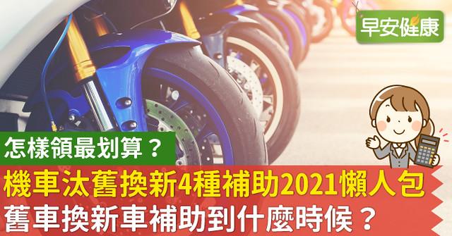機車汰舊換新4種補助2021懶人包!摩托車舊車換新車補助到什麼時候?怎樣領最划算?