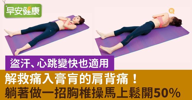 解救痛入膏肓的肩背痛!躺著做一招胸椎操馬上鬆開50%