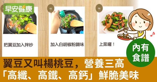 翼豆又叫楊桃豆,營養三高「高纖、高鐵、高鈣」鮮脆美味