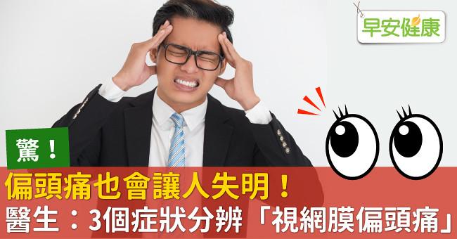 偏頭痛也會讓人失明!醫生:3個症狀分辨「視網膜偏頭痛」