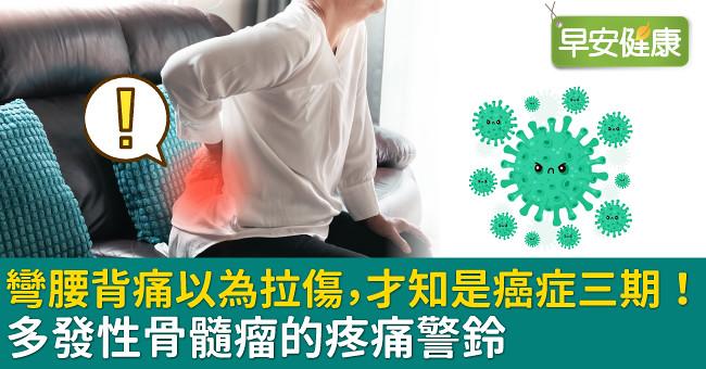 彎腰背痛以為拉傷,才知是癌症三期!多發性骨髓瘤的疼痛警鈴