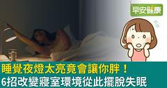 睡覺夜燈太亮竟會讓你胖! 6招改變寢室環境從此擺脫失眠