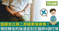 盤腿坐比翹二郎腿更傷脊椎!預防靜坐的後遺症別忘醫師4個叮嚀