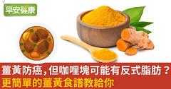 薑黃防癌,但咖哩塊可能有反式脂肪?更簡單的薑黃食譜教給你