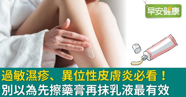 過敏濕疹、異位性皮膚炎必看!別以為先擦藥膏再抹乳液最有效