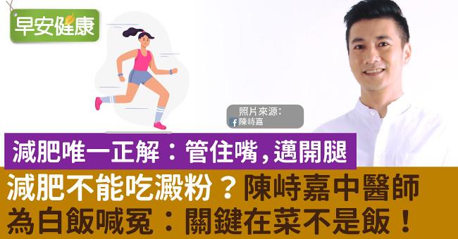 減肥不能吃澱粉?陳峙嘉中醫師為白飯喊冤:關鍵在菜不是飯!