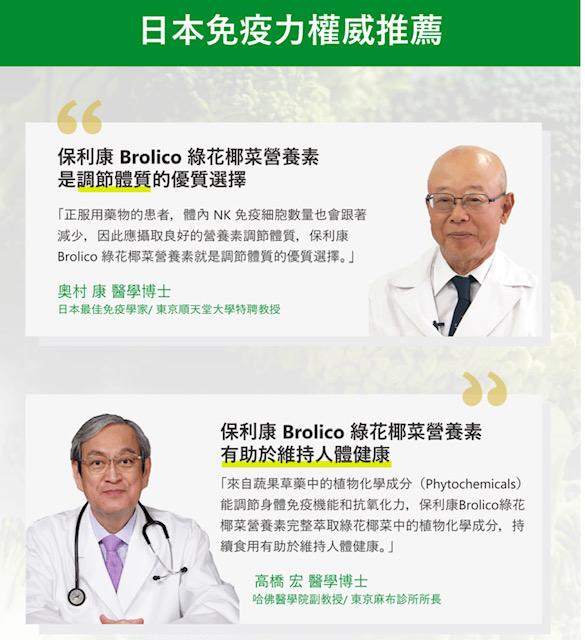 日本免疫學家雙認證
