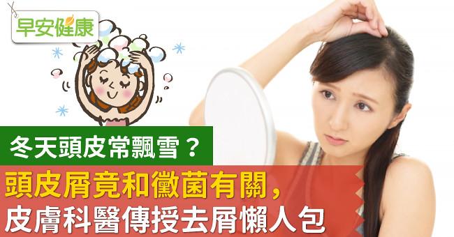 冬天頭皮常飄雪?頭皮屑竟和黴菌有關,皮膚科醫傳授去屑懶人包