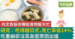 研究:吃得越日式,死亡率低14%!吃重鹹卻沒高血壓原因出爐