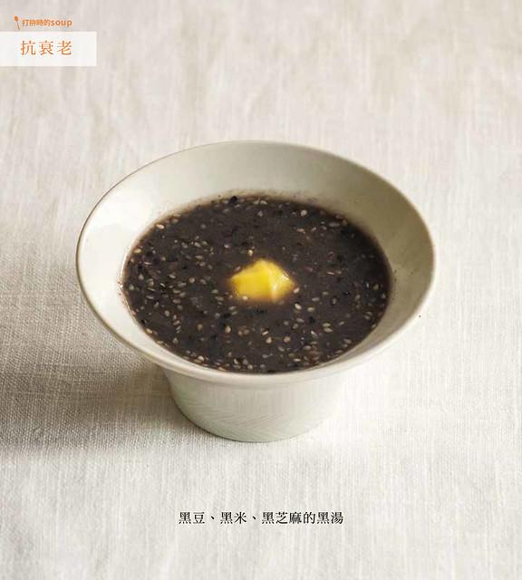 黑豆、黑米、黑芝麻的黑湯