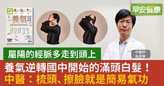 養氣逆轉國中開始的滿頭白髮!中醫:梳頭、擦臉就是簡易氣功