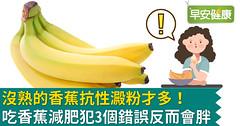 沒熟的香蕉抗性澱粉才多!吃香蕉減肥犯3個錯誤反而會胖