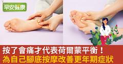 按了會痛才代表荷爾蒙平衡!為自己腳底按摩改善更年期症狀