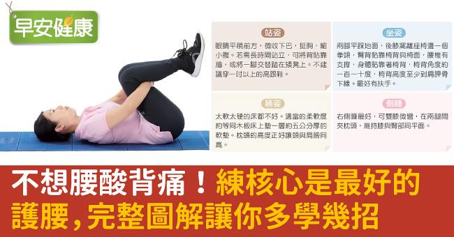 不想腰酸背痛!練核心是最好的護腰,完整圖解讓你多學幾招