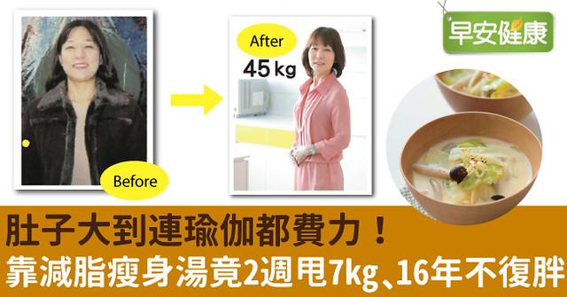 肚子大到連瑜伽都費力!靠減脂瘦身湯竟2週甩7kg、16年不復胖