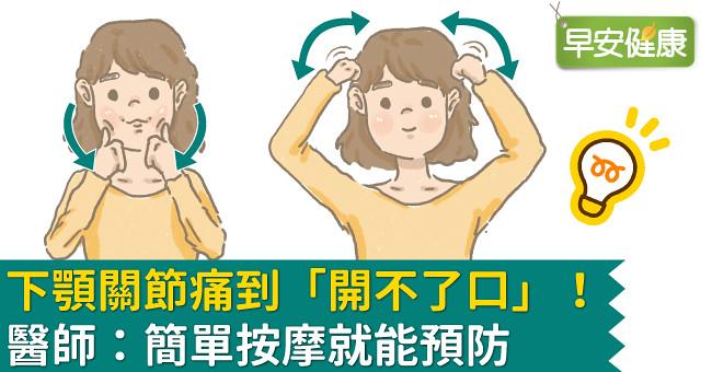 下顎關節痛到「開不了口」!醫師:簡單按摩就能預防