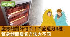 虛寒體質好怕冷!冷底還分4種,幫身體開暖氣方法大不同