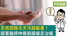 足底筋膜炎天冷越嚴重!跟著醫師伸展筋膜暖足治痛