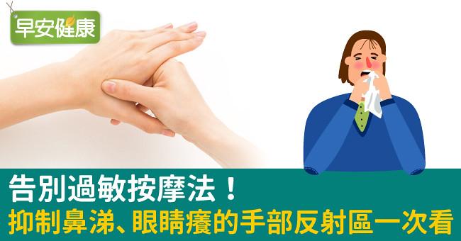 告別過敏按摩法!抑制鼻涕、眼睛癢的手部反射區一次看