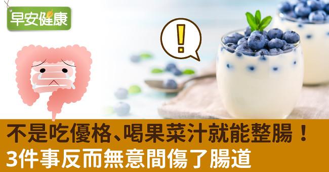 不是吃優格、喝果菜汁就能整腸!3件事反而無意間傷了腸道