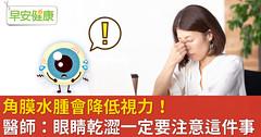 角膜水腫會降低視力!醫師:眼睛乾澀一定要注意這件事