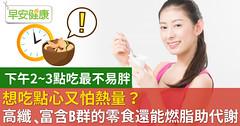 想吃點心又怕熱量?高纖、富含B群的零食還能燃脂助代謝