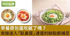 早餐荷包蛋吃膩了嗎?來做迷人「臥巢蛋」連蛋的缺點都補足