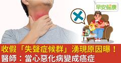 收假「失聲症候群」湧現原因曝!醫師:當心惡化病變成癌症