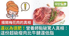 還以為很肥!營養師點破驚人真相:這份超級瘦肉比牛腱還低脂